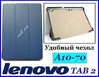 Синий Tri-fold case чехол-книжка для планшета Lenovo Tab 2 A10-70F 10-70L, фото 1