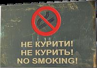 """Табличка """"Курение запрещено"""" настенная пластиковая гравированная. Изготовление, дизайн."""