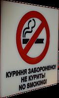 """Табличка """"Курение запрещено"""" настенная акриловая гравированная. Изготовление, дизайн."""