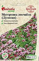 Душица обыкновенная (материнка) 0,05 г СЦ Традиция