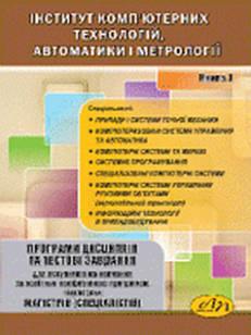 Програми дисциплін та тестові завдання для вступників на навчання за освітньо-проф. програмою підготовки