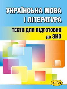 Українська мова і література. Тести для підготовки до ЗНО. Середницька А.Я.