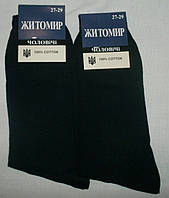 Носки мужские ЖИТОМИР 100% cotton Цвет черный  Размер 25-27 27-29