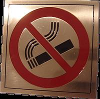 """Табличка """"Курение запрещено"""" настенная латунная гравированная. Изготовление, дизайн."""