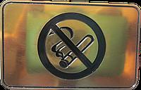 """Табличка """"Курение запрещено"""" настенная металлическая гравированная. Изготовление, дизайн."""