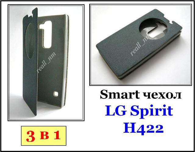 купити чохол LG Spirit H422