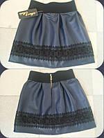 Детская стильная супер-модная темно-синяя юбка из эко кожи+кружево. Арт-1525