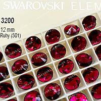 Пришивные Сваровски арт 3200 цвет Ruby. 12mm