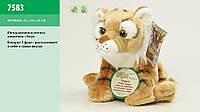 Интерактивное мягкое животное 7583 24шт Тигр,чип на русс,рассказ о животном, в пакете 22см