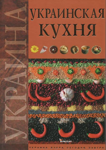 Украинская кухня. О.Т. Старчаенко, О.В. Немирич