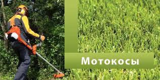 Мотокосы