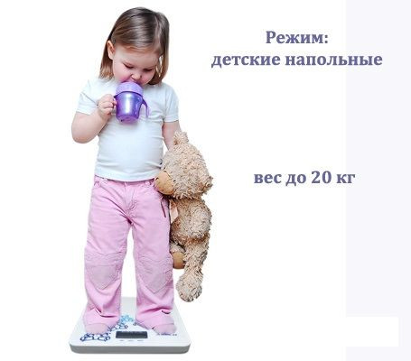 детские электронные весы MOMERT 6425