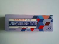 Артикуляційний парір ODYSSY dent 71 мк 144 шт. червоно/синя