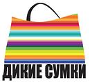 Интернет магазин - Дикие сумки