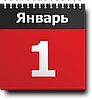 График работы в период Новогодних Праздников.