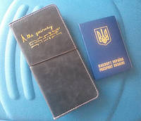 Дорожный органайзер для авиа ж/д билетов и документов