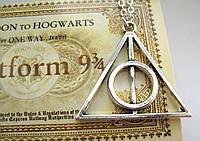 Кулон Дары Смерти из Гарри Поттера на цепочке (серебристый цвет), подвеска из Гарри Поттера