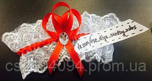 Подвязка на ножку белая с красным