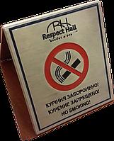 """Табличка """"Курение запрещено"""" настольная металлическая гравированная брендированная"""
