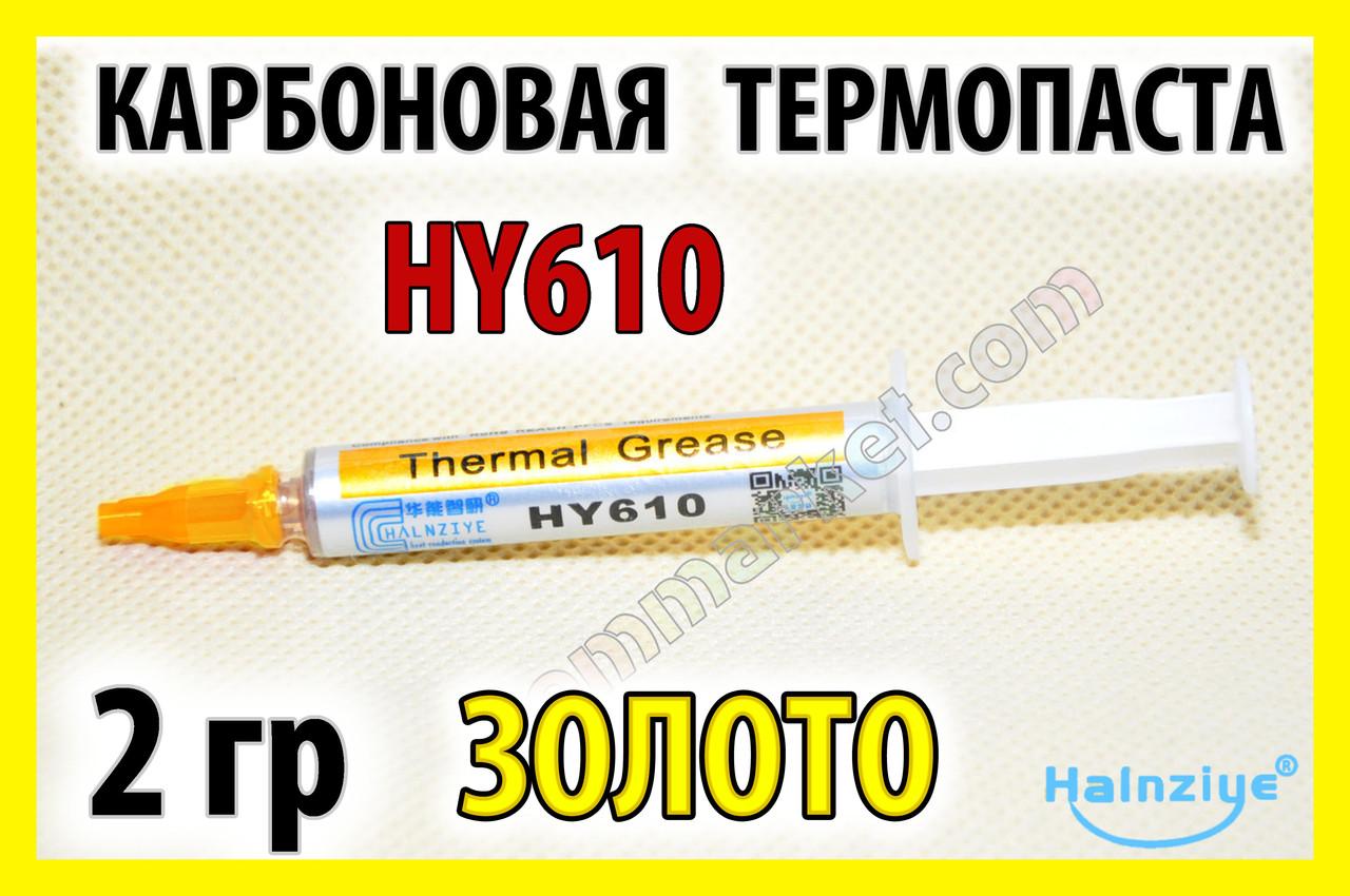 Термопаста HY610 2г золотая 3,05W для процессора термоинтерфейс термопрокладка