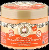 Рецепты бабушки Агафьи маска для волос обертывание облепиховое блеск и сияние 300 мл