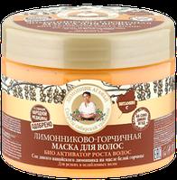 Рецепты бабушки Агафьи маска для волос био-активатор роста волос лимонниково-горчичная 300 мл