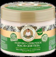 Рецепты бабушки Агафьи масло для тела интенсивное увлажнение кедрово-сливочное 300 мл