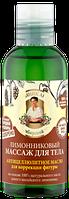 Рецепты бабушки Агафьи массаж для тела лимонниковый 170 мл