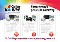 Комплексное решение ColorWay