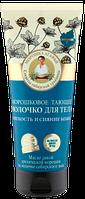 Рецепты бабушки Агафьи молочко для тела мягкость и сияние кожи морошковое тающее 200 мл