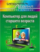 Компьютер для людей старшего возраста.  Левин А.Ш.
