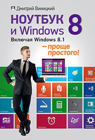 Ноутбук и Windows 8 — проще простого!  Виницкий Д.М.