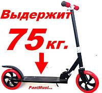Алюминиевый Самокат Sport Steet Scooter до 75кг колеса радиусом 20см. Новый в упакове