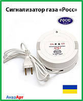 Сигнализатор газа РОСС СГБ-1-2 на два газа (угарный,метан СО2)