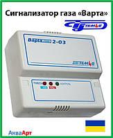 Сигнализатор газа ВАРТА 2-03
