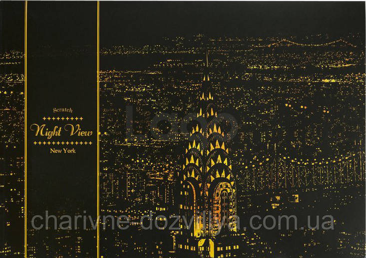 """Скретч-набор Lago (ночные города) """"Нью-Йорк"""" - интернет-магазин Чарівниця в Херсоне"""