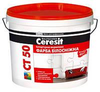 Ceresit CT 50 Интерьерная акриловая краска белоснежная