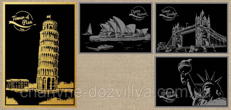 """Скретч-набор Lago (4 открытки) """"Австралия, США, Англия, Италия"""" - интернет-магазин Чарівниця в Херсоне"""