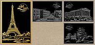 """Скретч-набор Lago (4 открытки) """"Макао, Япония, Греция, Франция"""""""