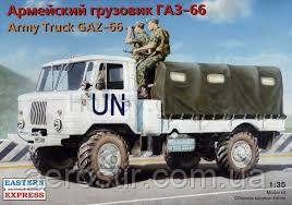 Армейский автомобиль ГАЗ-66     1\35   EASTERH EXPRESS