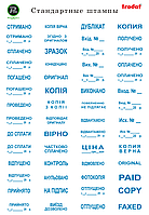 Стандартный штамп на оснастке Trodat 4911 (бухгалтерские термины)