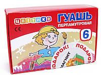 Набір гуашевих фарб, Цветик, перламутр, 6кол., 20мл