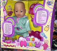 Кукла пупс мой малыш 9 функций новинка