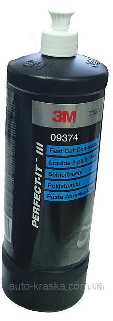 3 М Абразивная паста 3М Perfect it III Fast Cut 09374 (09375, 09376)