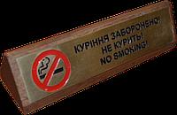"""Табличка настольная латунная """"Курение запрещено"""" на деревянном основании"""