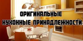 Кухонные принадлежности и ножи