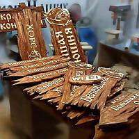 Производство вывесок и табличек из дерева