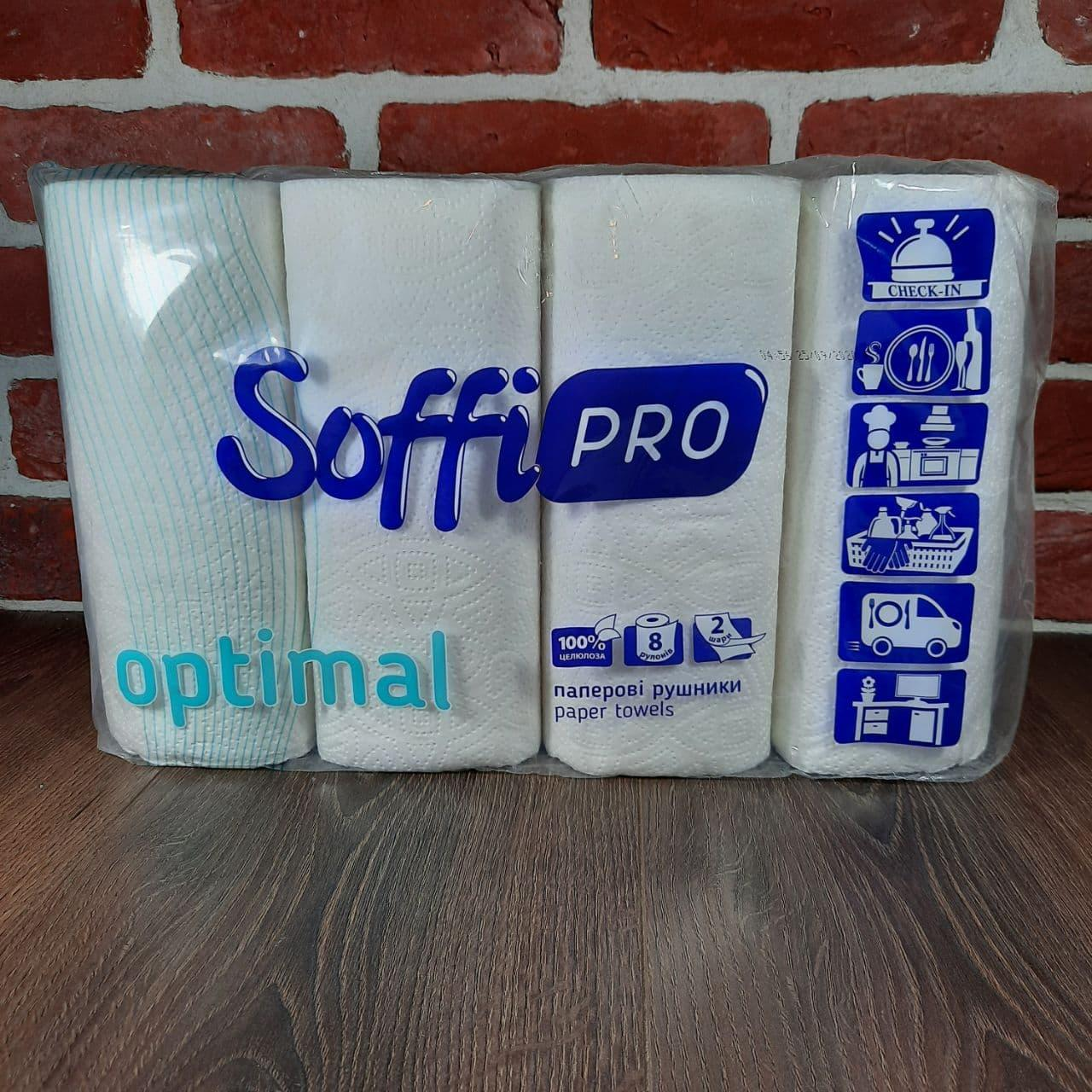 Паперовий рушник (а8) SoffiPRO Optimal (2х шарове) (1 пач.)