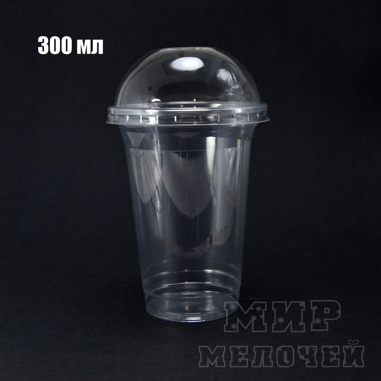 Стакан пластиковый под купольной крышкой 300 мл плотный уп/50штук(без крышки)