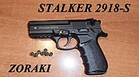 Стартовый пистолет Stalker (Zoraki) 2918 s Black Matte, пистолеты, стартовые, оружие, шумовые